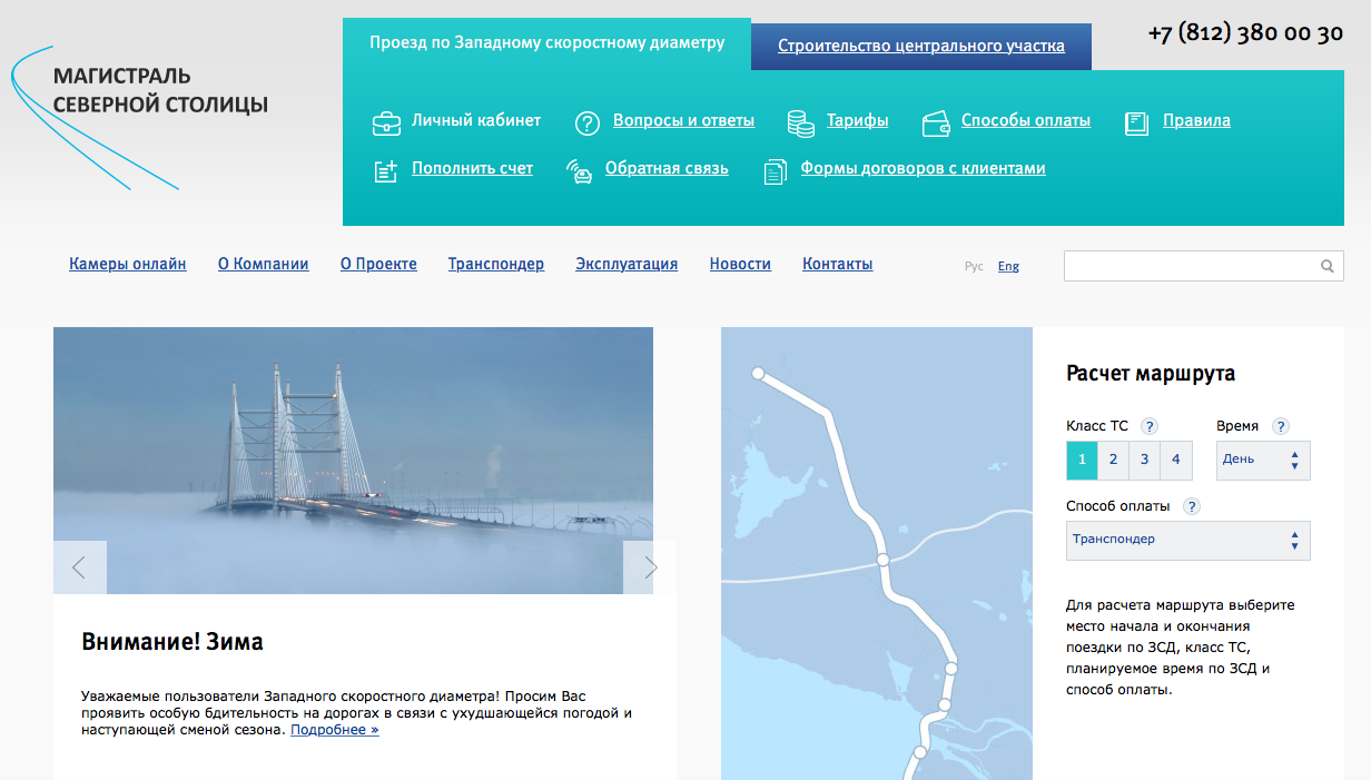 Официальный сайт ЗСД