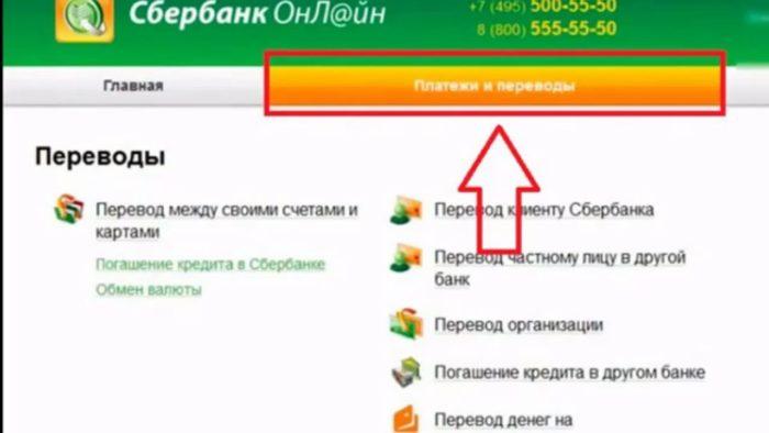 Пополнение ЗСД через сбербанк-онлайн