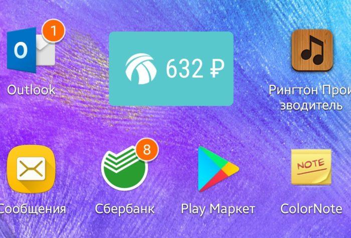 Приложение ЗСД 2.0 в телефоне